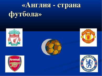 «Англия - страна футбола»