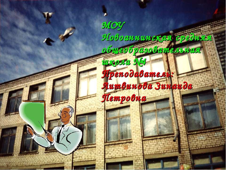 МОУ Новоаннинская средняя общеобразовательная школа №4 Преподаватель: Литвино...