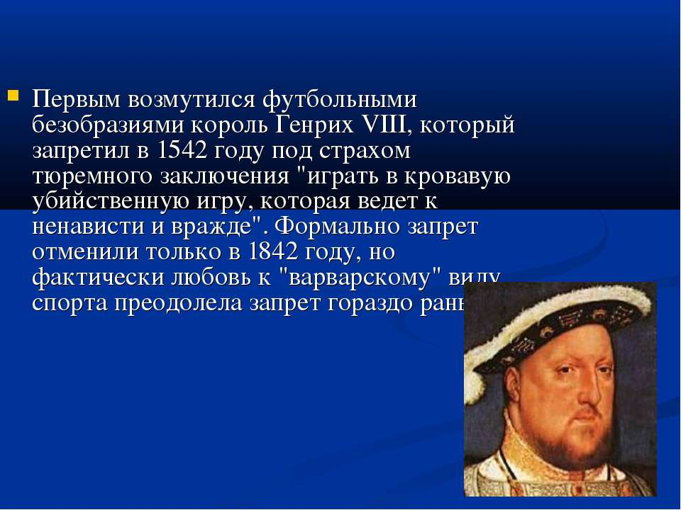 Первым возмутился футбольными безобразиями король Генрих VIII, который запрет...