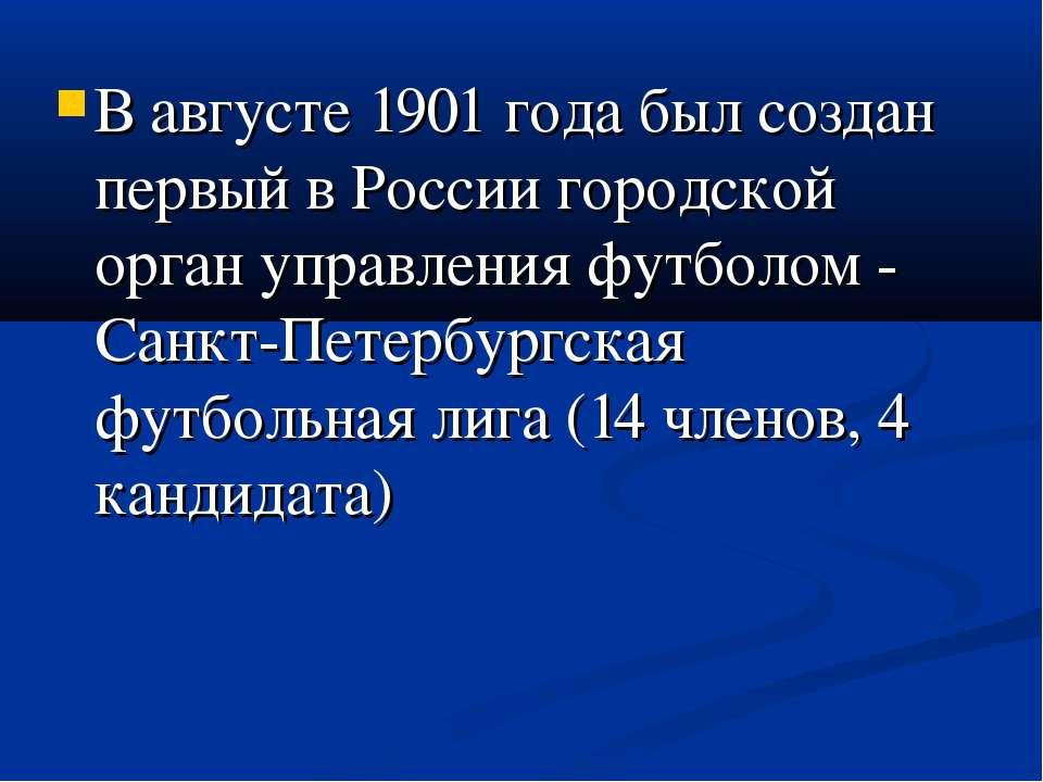 В августе 1901 года был создан первый в России городской орган управления фут...