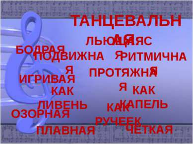 ТАНЦЕВАЛЬНАЯ: ЛЬЮЩАЯСЯ БОДРАЯ ИГРИВАЯ ПРОТЯЖНАЯ ПОДВИЖНАЯ РИТМИЧНАЯ ОЗОРНАЯ К...