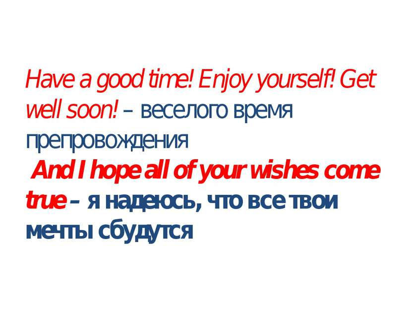 Have a good time!Enjoy yourself! Get well soon! – веселого время препровожде...