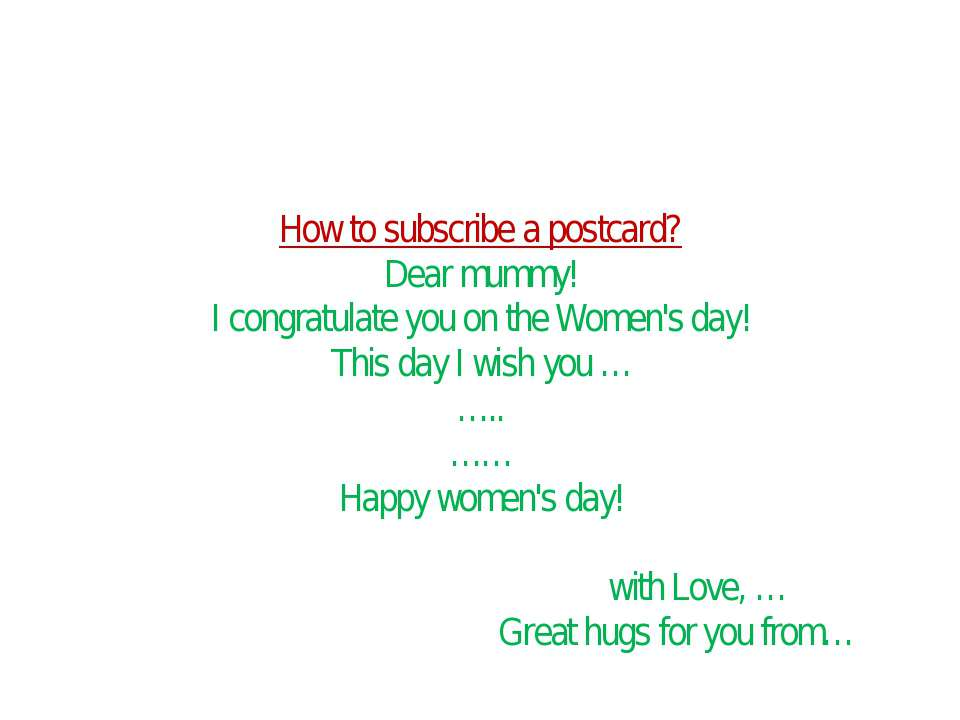 How to subscribe a postcard? Dear mummy! I congratulate you on the Women's da...
