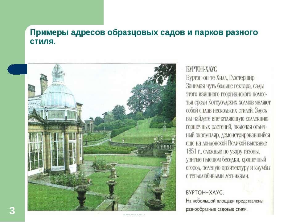* * Примеры адресов образцовых садов и парков разного стиля.