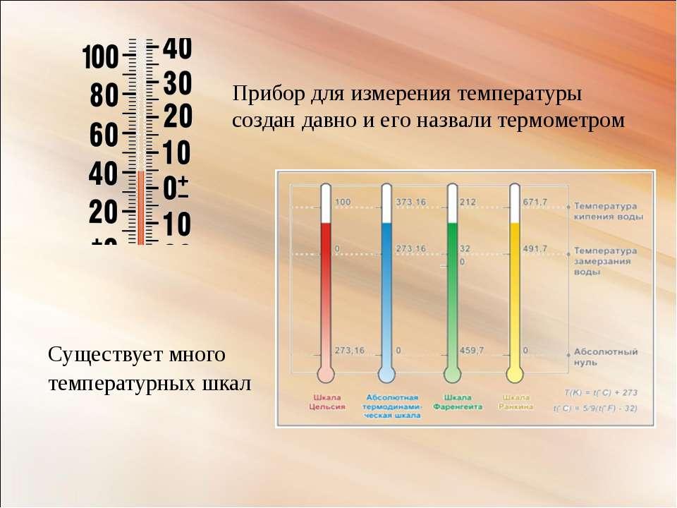 Существует много температурных шкал Прибор для измерения температуры создан д...