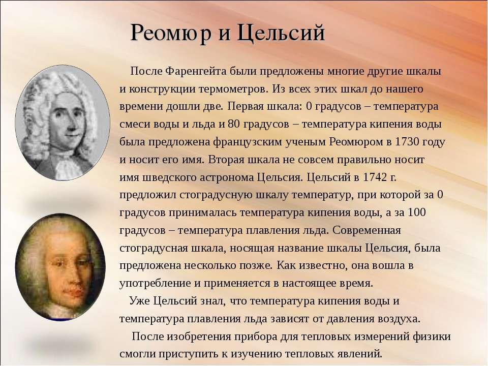 Реомюр и Цельсий После Фаренгейта были предложены многие другие шкалы и конст...