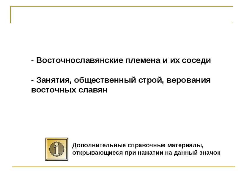 Восточнославянские племена и их соседи - Занятия, общественный строй, верован...
