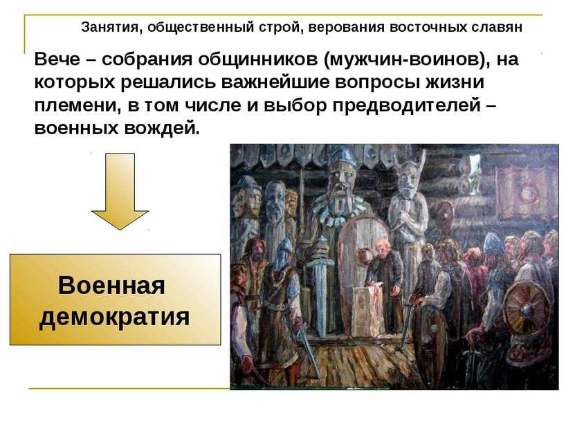 Занятия, общественный строй, верования восточных славян Вече – собрания общин...