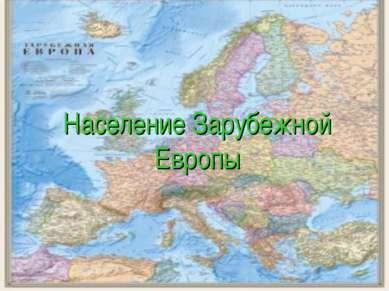 Население Зарубежной Европы