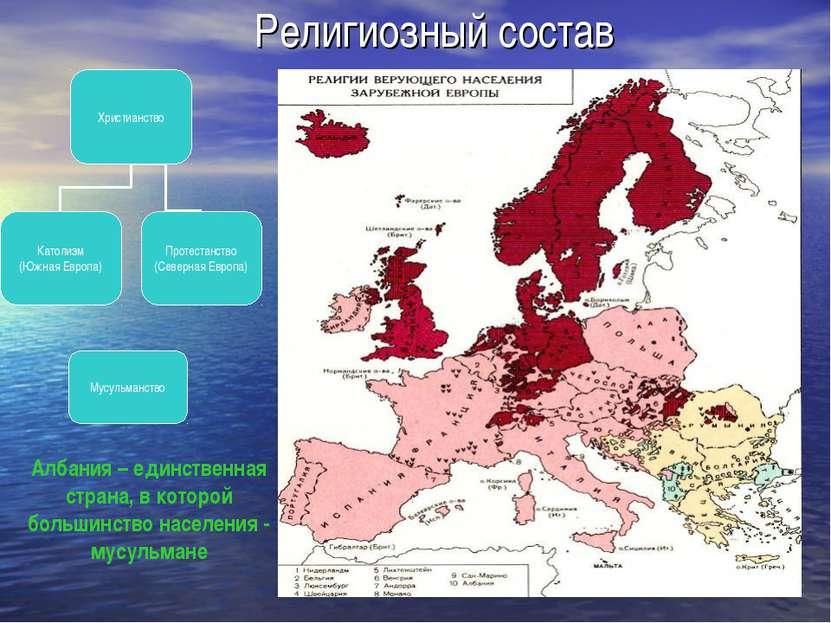 Религиозный состав Албания – единственная страна, в которой большинство насел...