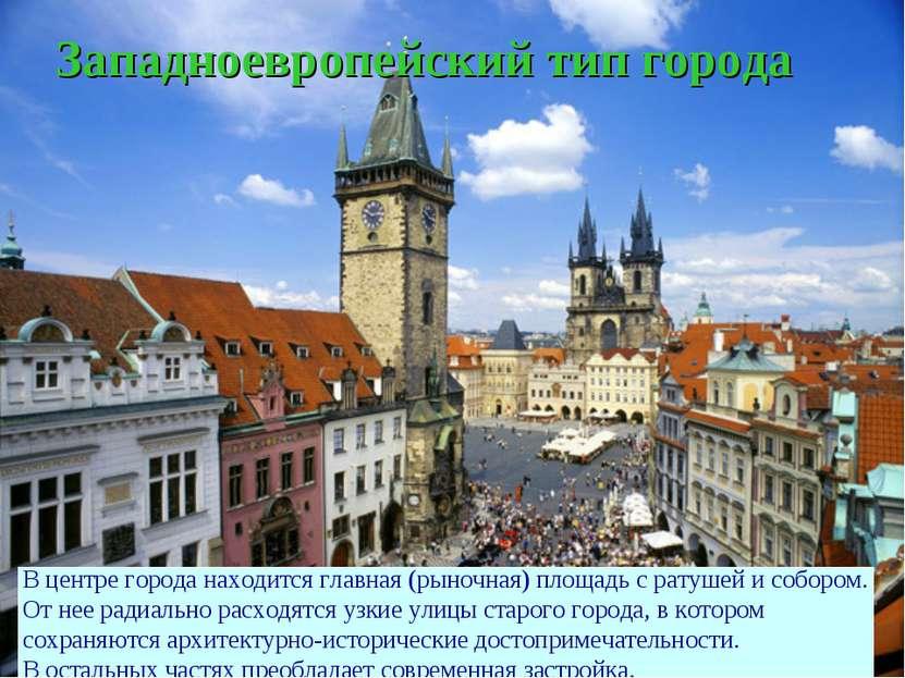 Западноевропейский тип города В центре города находится главная (рыночная) пл...