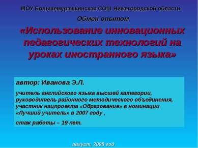 МОУ Большемурашкинская СОШ Нижегородской области Обмен опытом «Использование ...