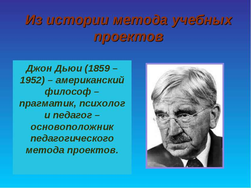 Из истории метода учебных проектов Джон Дьюи (1859 – 1952) – американский фил...
