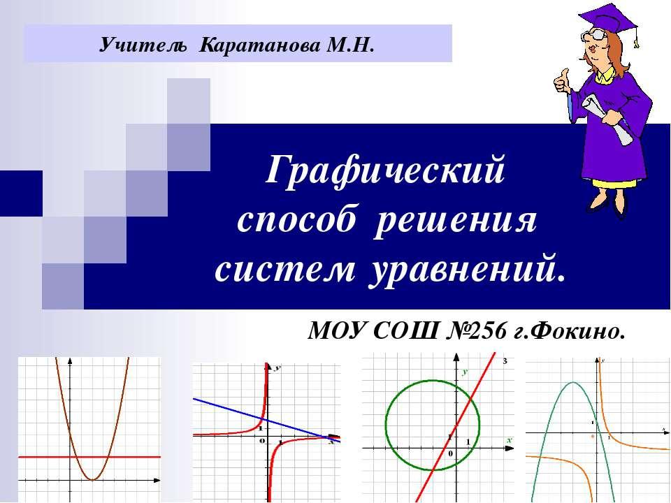 Графический способ решения систем уравнений. МОУ СОШ №256 г.Фокино. Учитель К...