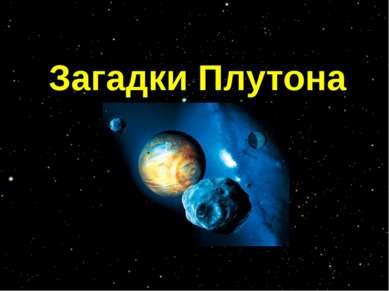 Загадки Плутона