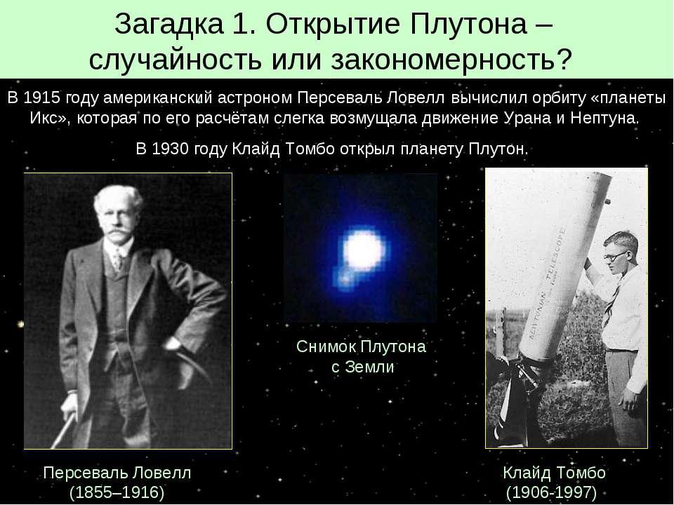 Загадка 1. Открытие Плутона – случайность или закономерность? Персеваль Ловел...