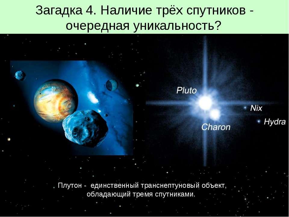 Загадка 4. Наличие трёх спутников - очередная уникальность? Плутон - единстве...