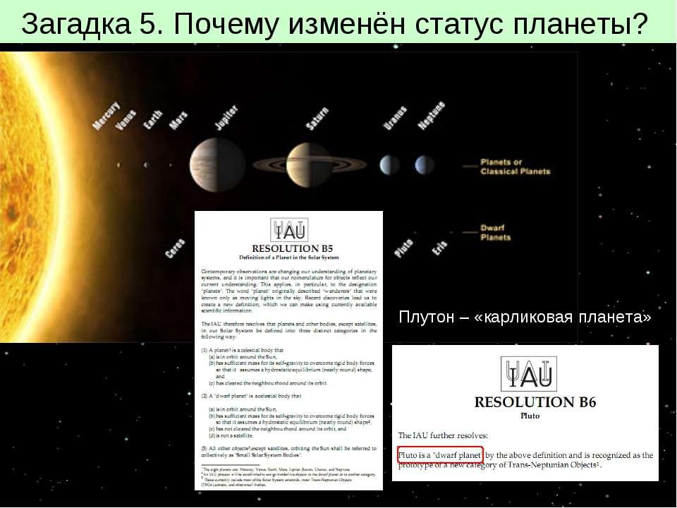 Загадка 5. Почему изменён статус планеты? Диаметр Плутона 2390 километров, а ...