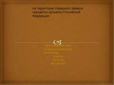 На территории Северного Кавказа находятся субъекты Российской Федерации: Крас...