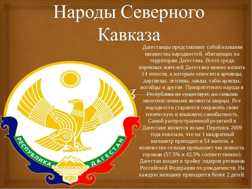Дагестанцы представляют собой название множества народностей, обитающих на те...