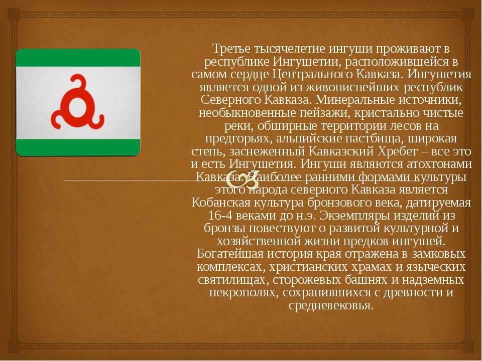 Третье тысячелетие ингуши проживают в республике Ингушетии, расположившейся в...
