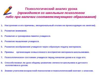 Психологический анализ урока (проводится со школьным психологом либо при нали...