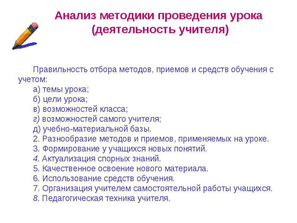 Анализ методики проведения урока (деятельность учителя) Правильность отбора м...