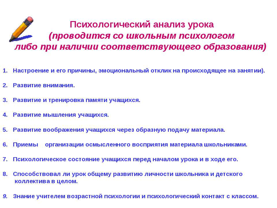 Схема анализа урока русского языка фото 826