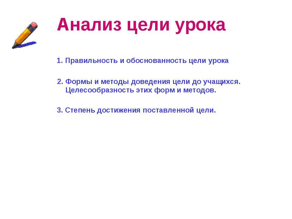 Анализ цели урока 1. Правильность и обоснованность цели урока 2. Формы и мето...