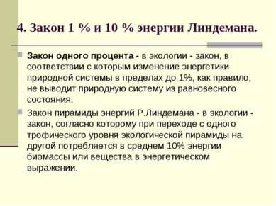 4. Закон 1 % и 10 % энергии Линдемана. Закон одного процента - в экологии - з...