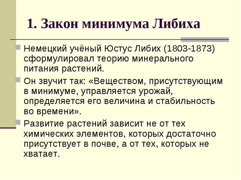 1. Закон минимума Либиха Немецкий учёный Юстус Либих (1803-1873) сформулирова...
