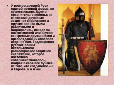 У воинов древней Руси единой военной формы не существовало. Даже в сравнитель...