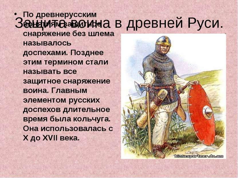 Защита воина в древней Руси. По древнерусским понятиям защитное снаряжение бе...