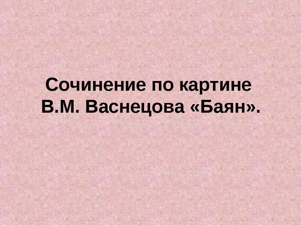 Сочинение по картине В.М. Васнецова «Баян».