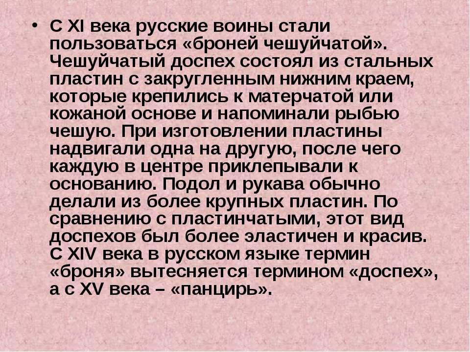 С ХI века русские воины стали пользоваться «броней чешуйчатой». Чешуйчатый до...