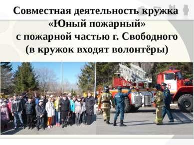 Совместная деятельность кружка «Юный пожарный» с пожарной частью г. Свободног...