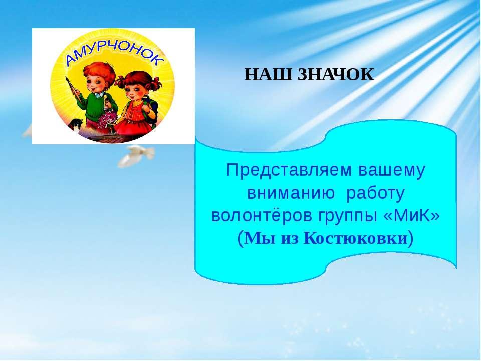 Представляем вашему вниманию работу волонтёров группы «МиК» (Мы из Костюковки...