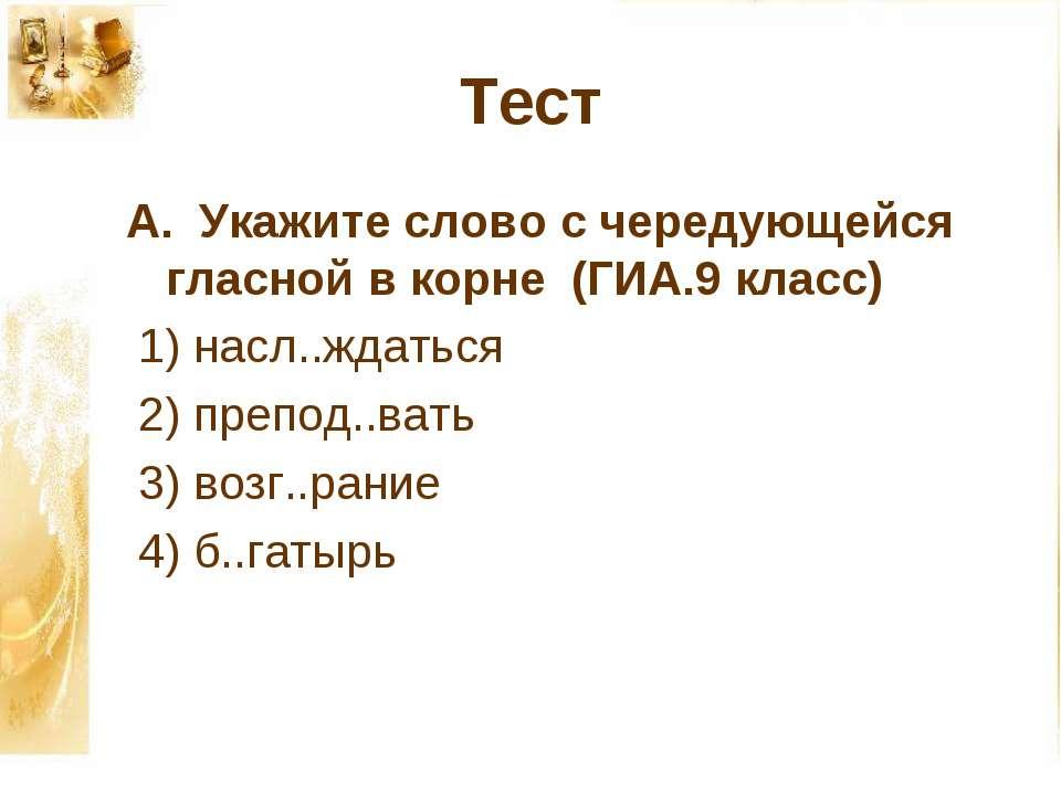 Тест А. Укажите слово с чередующейся гласной в корне (ГИА.9 класс) 1) насл..ж...