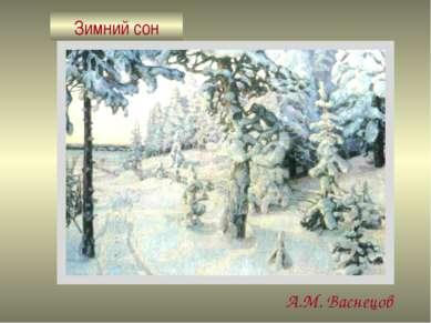Зимний сон А.М. Васнецов