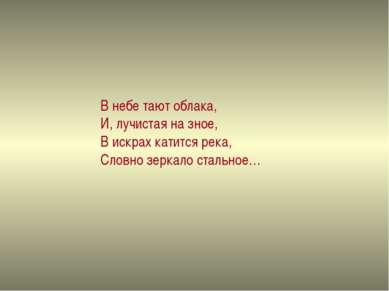 В небе тают облака, И, лучистая на зное, В искрах катится река, Словно зеркал...