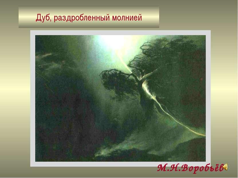 Дуб, раздробленный молнией М.Н.Воробьёв