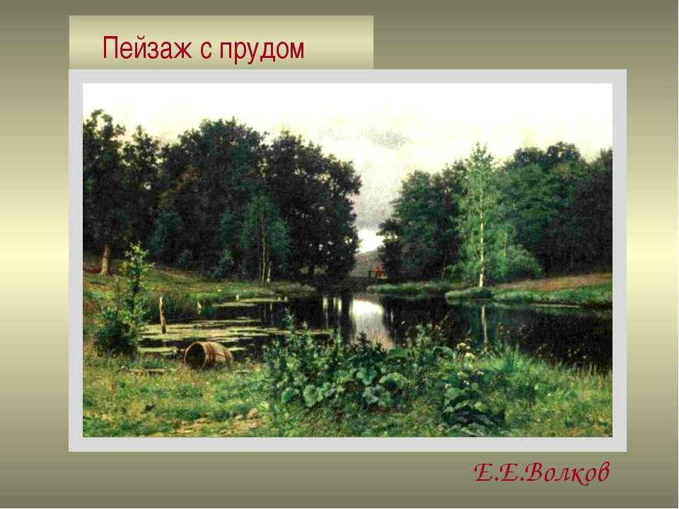Пейзаж с прудом Е.Е.Волков