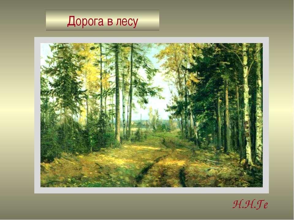 Дорога в лесу Н.Н.Ге