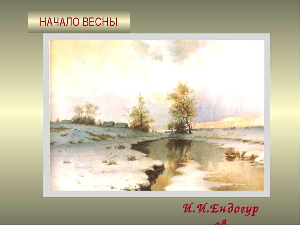 НАЧАЛО ВЕСНЫ И.И.Ендогуров