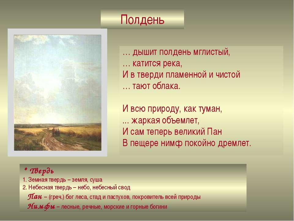 Полдень … дышит полдень мглистый, … катится река, И в тверди пламенной и чист...