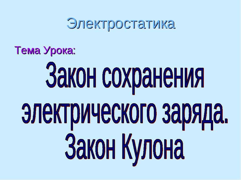 Элек��и�е�кий За�яд П�езен�а�ия kakzarabotatv