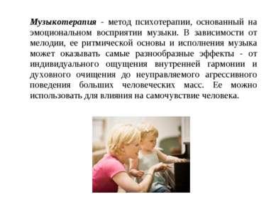 16.3.11 Музыкотерапия - метод психотерапии, основанный на эмоциональном воспр...