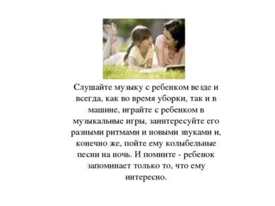 16.3.11 Слушайте музыку с ребенком везде и всегда, как во время уборки, так и...