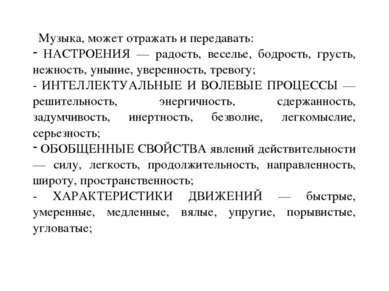 16.3.11 Музыка, может отражать и передавать: НАСТРОЕНИЯ — радость, веселье, б...