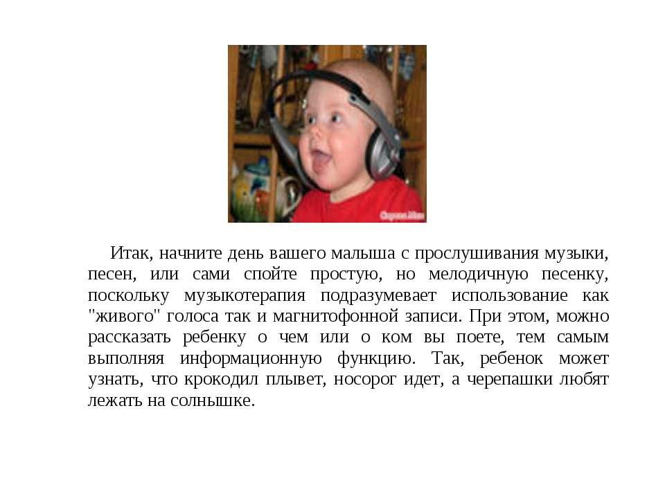 16.3.11 Итак, начните день вашего малыша с прослушивания музыки, песен, или с...